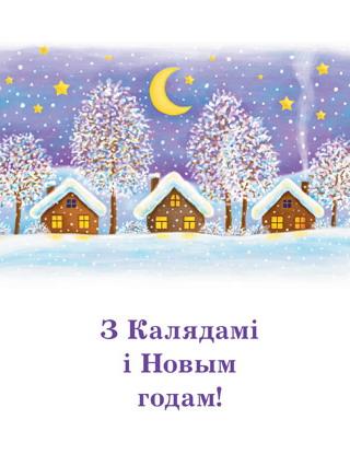 З Калядамі і Новым годам!