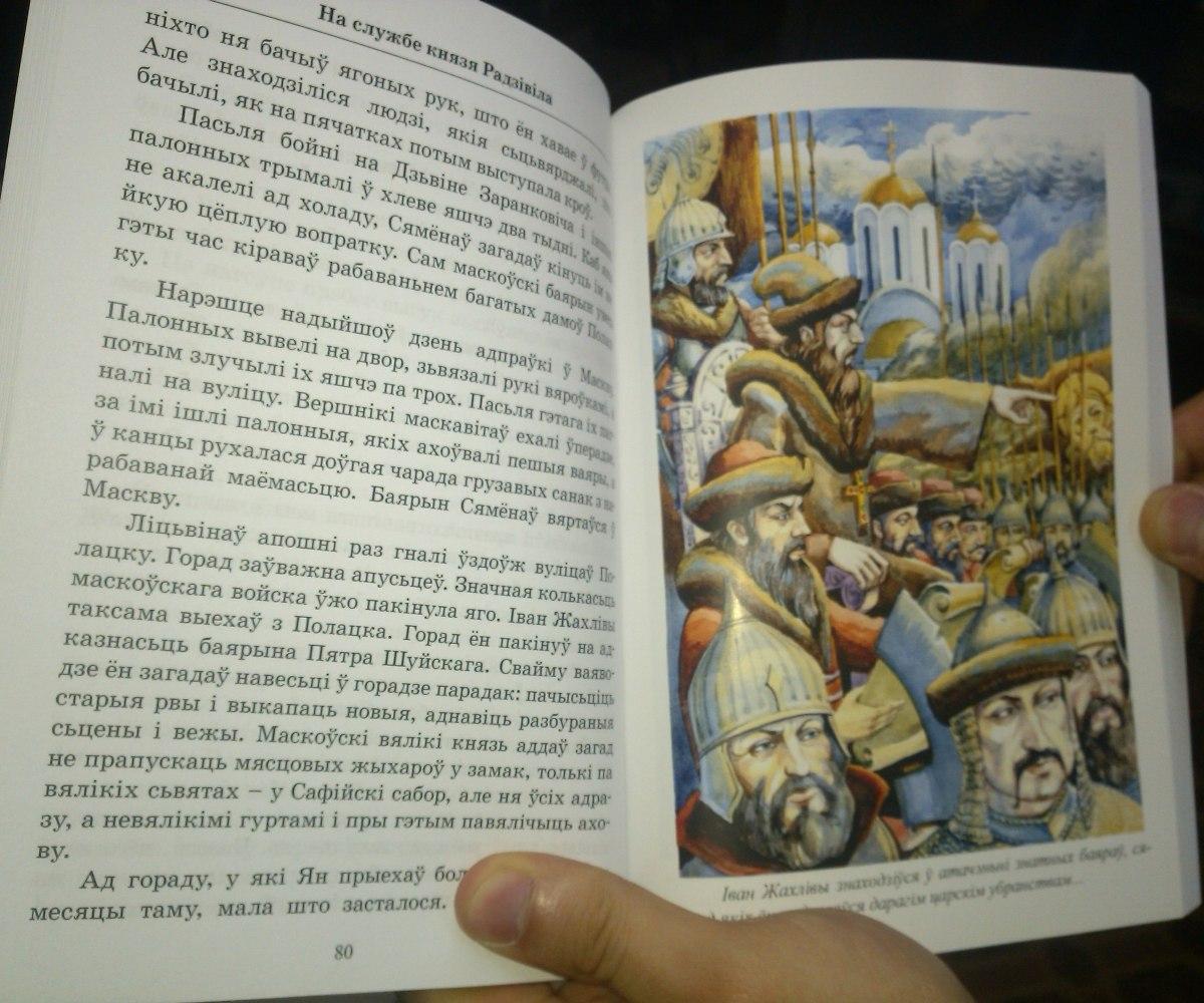 Рукаль Алег. На службе князя Радзівіла / старонкі з кнігі