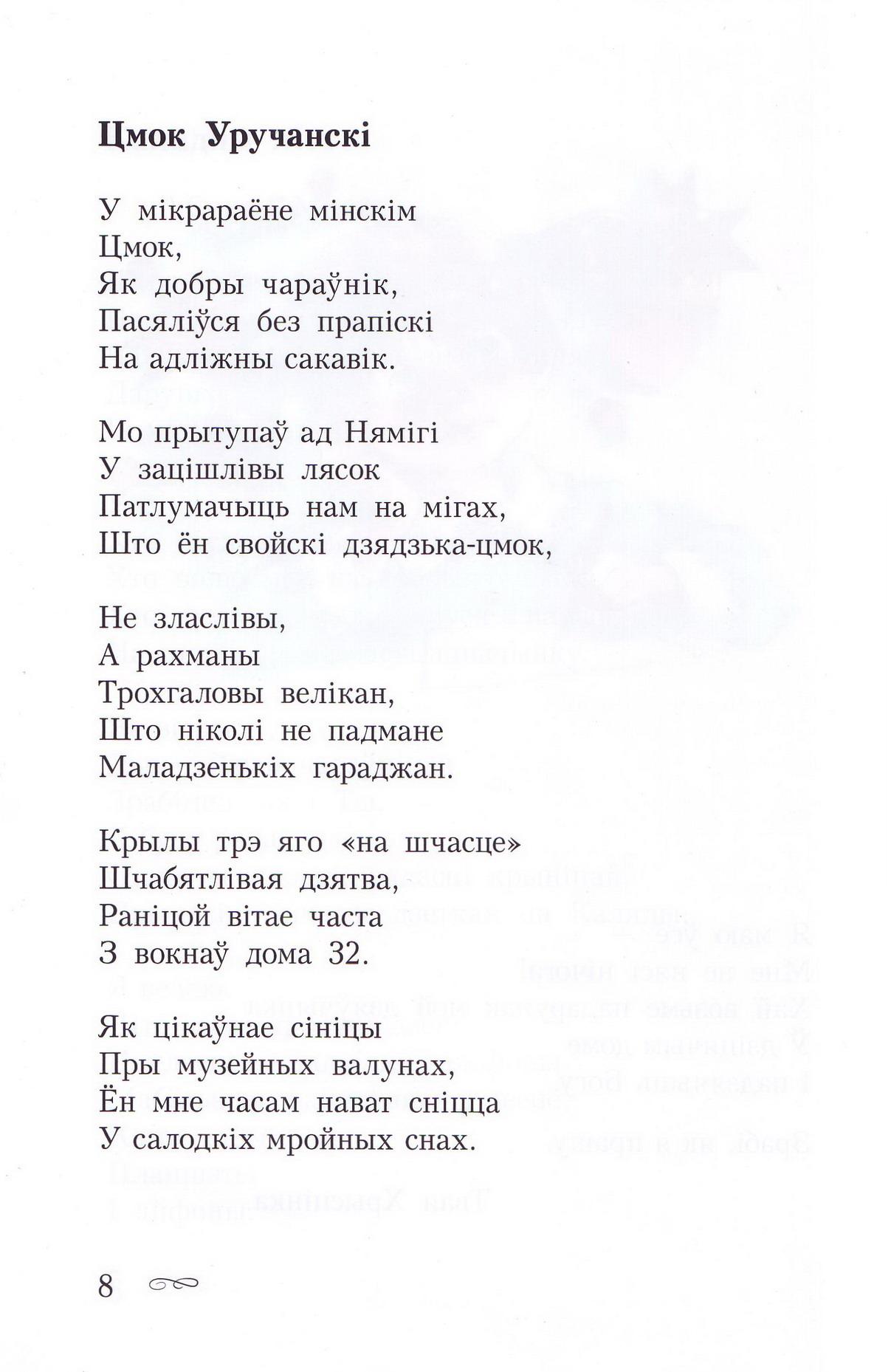 Сіўчыкаў Уладзімір. Кошык Велікодны / старонкі з кнігі