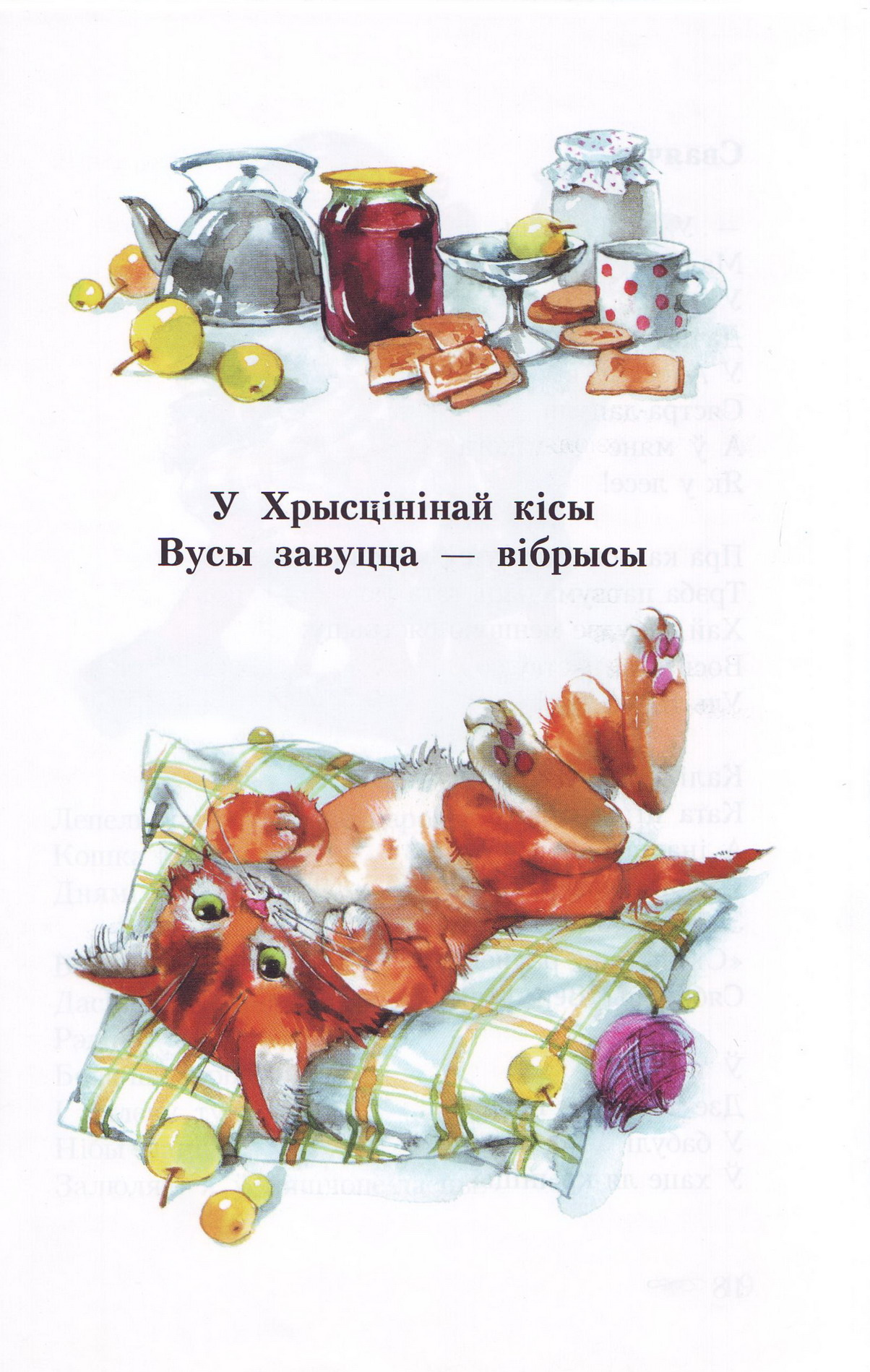 Сіўчыкаў Уладзімір. Кошык Велікодны/ старонкі з кнігі