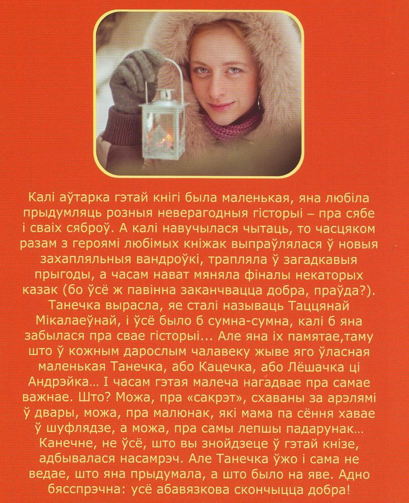 Таццяна Сівец. Самы лепшы падарунак