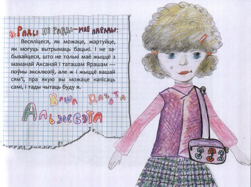 Спрынчан Аксана. Таташ Яраш, мамана Аксана і дачэта Альжбэта