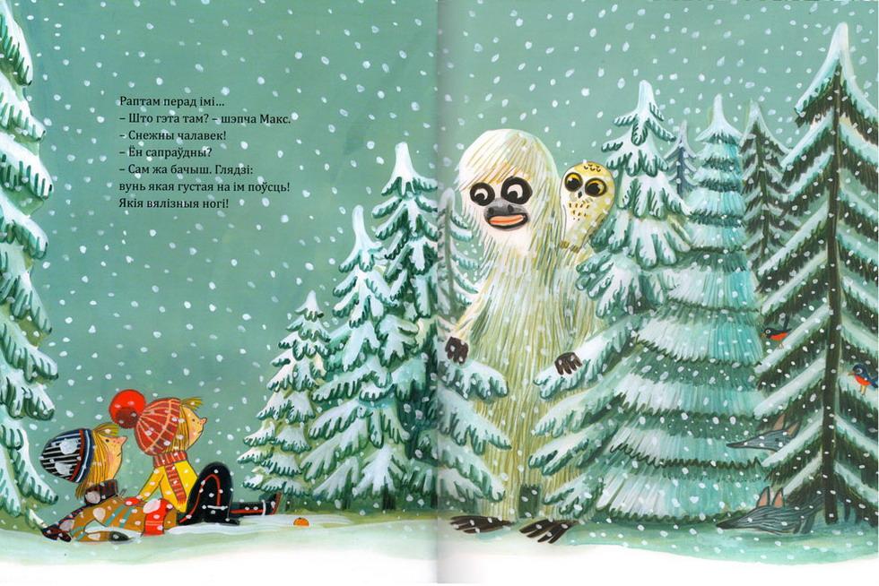 Эва Суса, Бэнджамэн Шо. Снежны чалавек / старонкі з кнігі