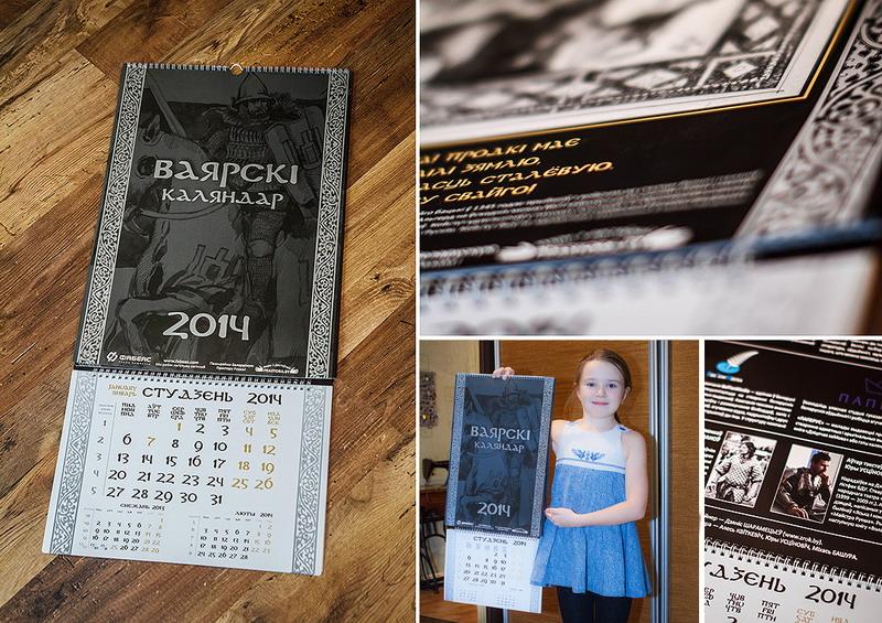 Ваярскі каляндар на 2014 год / вонкавы выгляд