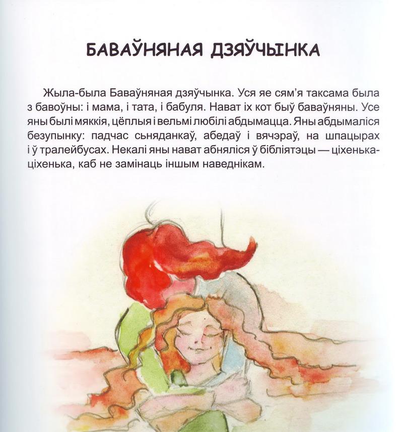 Вашкевіч Дар'я. Баваўняная дзяўчынка / Старонкі з кнігі