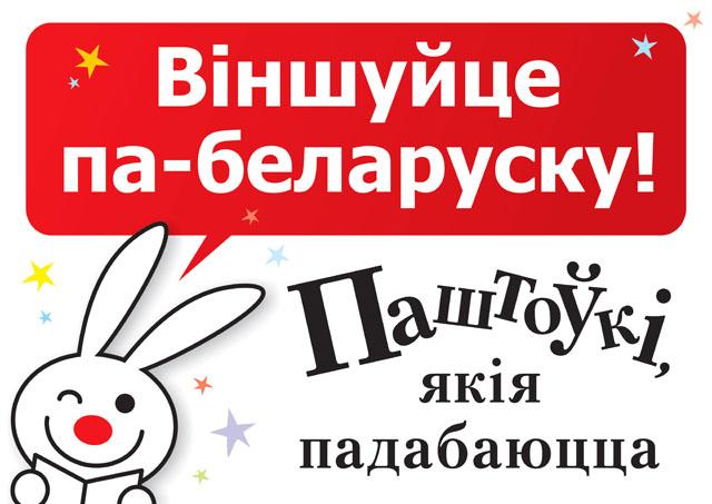 Віншуйце па-беларуску ''Паштоўкамі, якія падабаюцца!''