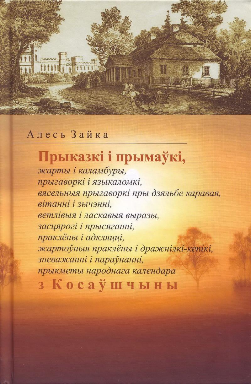 Зайка Алесь. Прыказкі і прымаўкі з Косаўшчыны