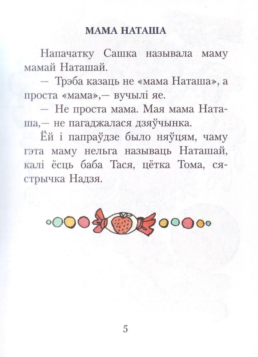 Анатоль Зэкаў. Не казкі пра Сашку / старонкі з кнігі