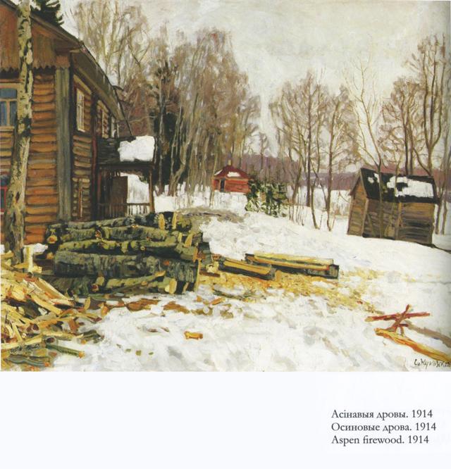 Станіслаў Жукоўскі / старонкі з кнігі