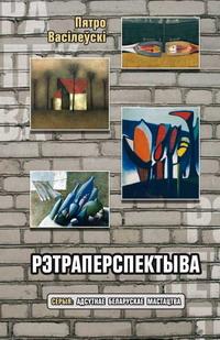 Васілеўскі Пятро. Рэтраперспектыва