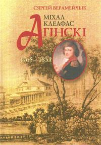 Верамейчык Сяргей. Міхал Клеафас Агінскі, 1765 – 1833: продкі, жыццё ў Залессі,