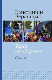 Вераніцын Канстанцін. Тарас на Парнасе