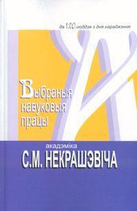 Выбраныя навуковыя працы акадэміка С. М. Некрашэвіча