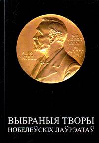 Выбраныя творы нобелеўскіх лаўрэатаў