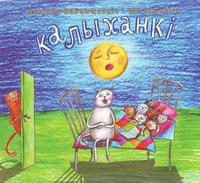 Вайцюшкевіч Зьміцер і WZ-Orkiestra. Калыханкі