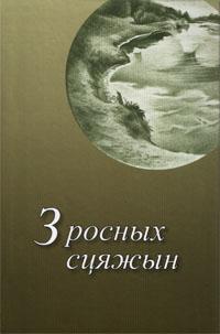 З росных сцяжын. Аўтабіяграфіі пісьменнікаў Беларусі