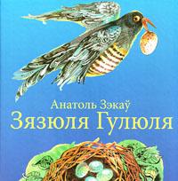Зэкаў Анатоль. Зязюля Гулюля