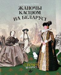 Бялявіна В. М., Ракава Л.В.. Жаночы касцюм на Беларусі