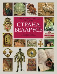 Арлов Владимир, Герасимович Зьмицер. Страна Беларусь