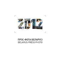 "Каляндар ""Прэс-фота Беларусі"" на 2012 год"