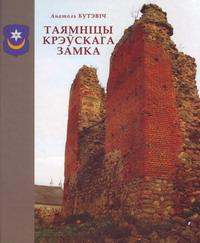 Бутэвіч Анатоль. Таямніцы Крэўскага замка