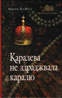 Бутэвіч Анатоль. Каралева не здраджвала каралю