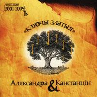 Аляксандра і Канстанцін. Ключы залатыя. Лепшае 2001-2009