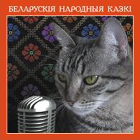 Беларускія народныя казкі. Чытае Віктар Манаеў