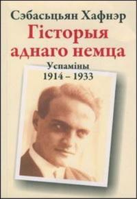 Хафнэр Сэбасьцьян. Гісторыя аднаго немца
