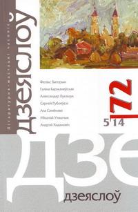 """""""Дзеяслоў"""" 5 (72) '14"""