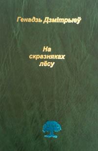 Дзмітрыеў Генадзь. На скразняках лёсу
