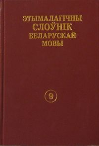 Этымалагічны слоўнік беларускай мовы. Т. 9. П