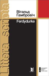 Гамбровіч Вітальд. Ferdydurke