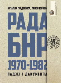 Гардзіенка Наталля, Юрэвіч Лявон. Рада БНР 1970-1982. Падзеі і дакументы.