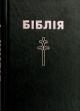 Біблія. Кнігі Сьвятога Пісаньня Старога і Новага Запавету