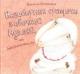Наталля Бучынская. Незабыўныя сустрэчы з авечкай Адэляй, або Adeljastar@tut.by
