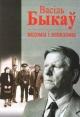 Васіль Быкаў: вядомы і невядомы