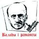 Шалкевіч Віктар. Балады і рамансы