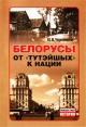 """Чернявская Юлия. Белорусы. От """"тутэйшых"""" – к нации"""
