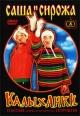 Саша и Сирожа. Калыханки (DVD)