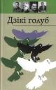 Дзікі голуб. Зборнік сучаснай беларусай прозы і крытыкі