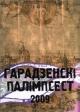 Гарадзенскі палімпсест. 2009. Дзяржаўныя ўстановы і палітычнае жыццё. XV – XX ст