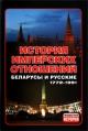 История имперских отношений: беларусы и русские. 1772 – 1991 гг.