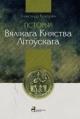 Краўцэвіч Аляксандр. Гісторыя Вялікага Княства Літоўскага