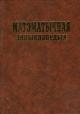 Матэматычная энцыклапедыя