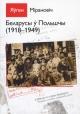 Мірановіч Яўген. Беларусы ў Польшчы (1918 – 1949)