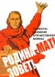 Родина-Мать зовет! Плакаты Великой Отечественной Войны