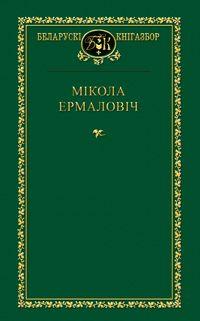 Ермаловіч Мікола. Выбранае