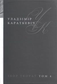 Караткевіч Уладзімір. Збор твораў. Том 4