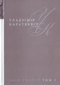 Караткевіч Уладзімір. Збор твораў. Том 5